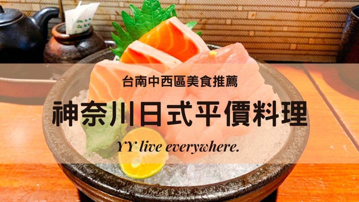台南平價生魚片