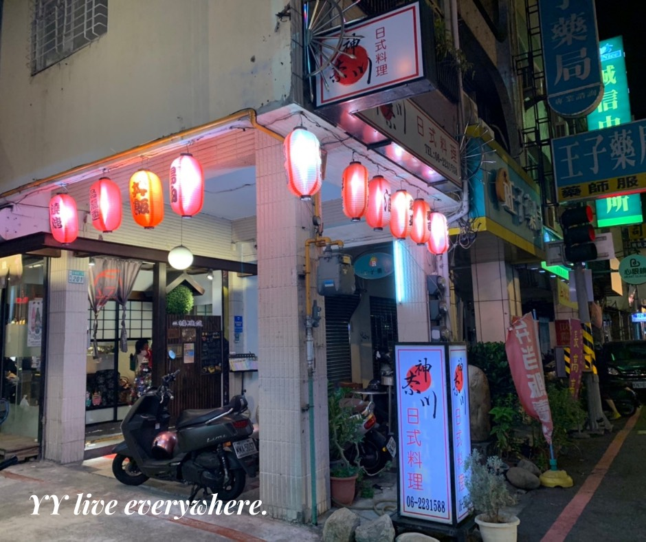 神奈川平價日式料理門口