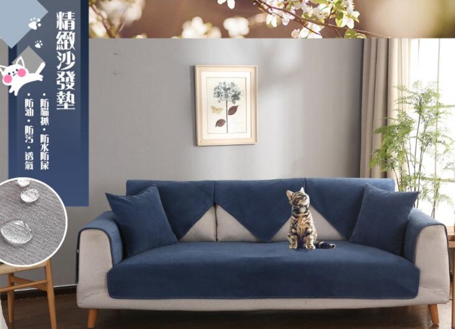 沙發墊防貓抓、防水、防尿