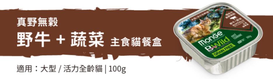 瑪恩吉Monge野牛+蔬菜主食餐盒