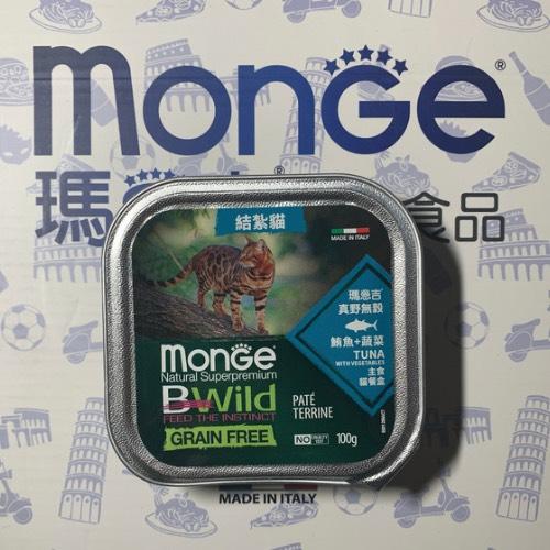 瑪恩吉Monge鮪魚+蔬菜主食餐盒