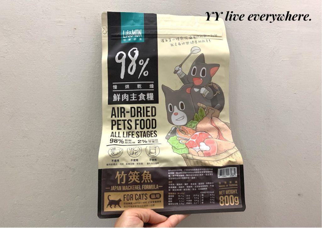 怪獸部落98%鮮肉主食糧