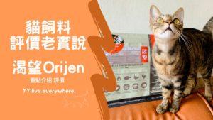 渴望Orijen貓飼料