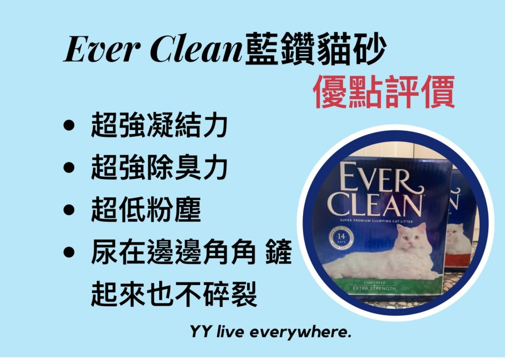 Ever Clean藍鑽貓砂優點評價